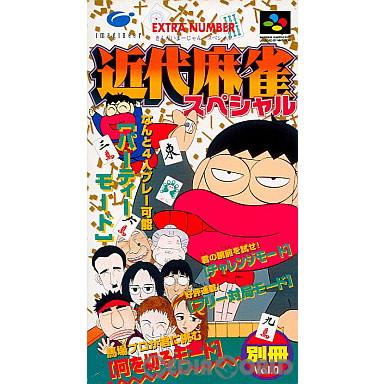 【中古即納】[箱説明書なし][SFC]近代麻雀スペシャル(19950331)