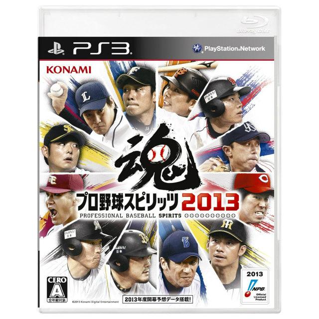 【中古即納】[PS3]プロ野球スピリッツ2013(20130320)