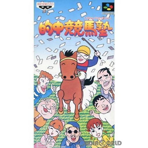 【中古即納】[箱説明書なし][SFC]的中競馬塾(19960119)