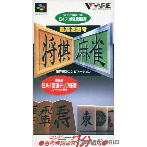 【中古即納】[箱説明書なし][SFC]最高速思考 将棋 麻雀(19950331)