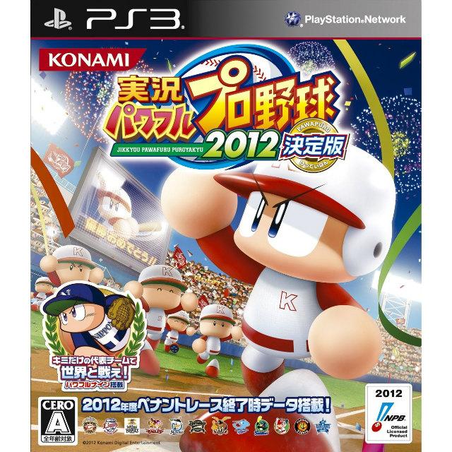 【中古即納】[PS3]実況パワフルプロ野球2012 決定版(20121213)