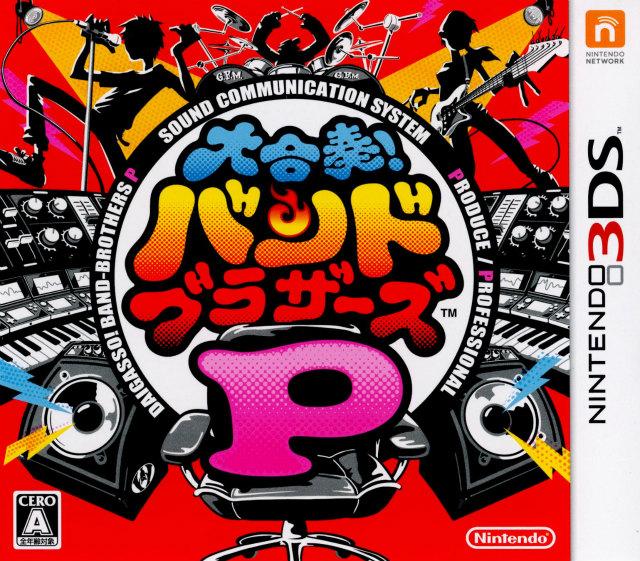 【中古即納】[表紙説明書なし][3DS]大合奏!バンドブラザーズP(20131114)