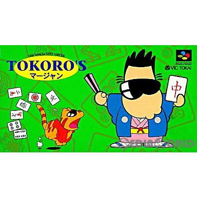 【中古即納】[箱説明書なし][SFC]TOKORO'Sマージャン(19940923)