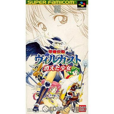 【中古即納】[SFC]甲竜伝説ヴィルガスト 消えた少女(19920523)