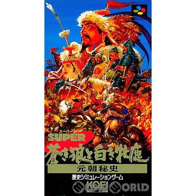 【中古即納】[箱説明書なし][SFC]スーパー蒼き狼と白き牝鹿 元朝秘史(19930325)