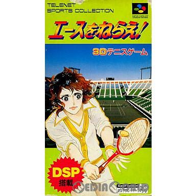 【中古即納】[箱説明書なし][SFC]エースをねらえ!(19931222)