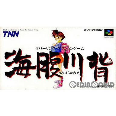 【中古即納】[SFC]海腹川背(うみはらかわせ)(19941223)