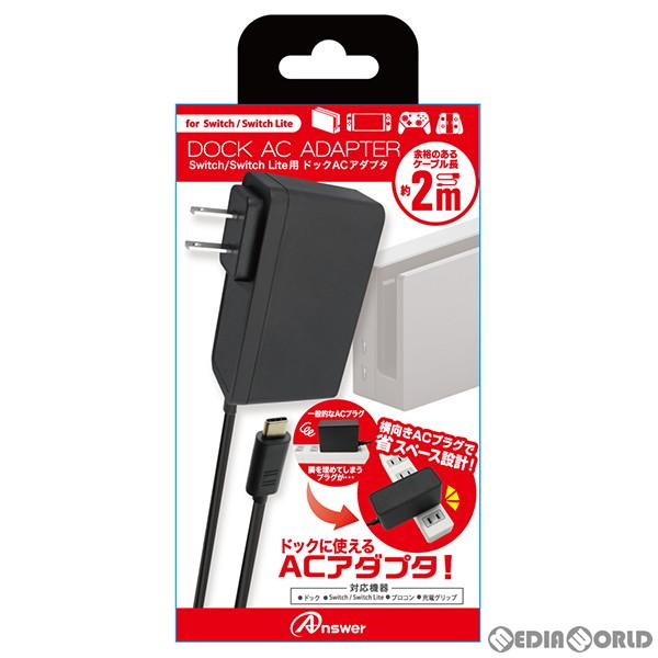 【新品即納】[ACC][Switch]Switch/Switch Lite用(スイッチ/スイッチライト用) ドックACアダプター アンサー(ANS-SW110)(20200820)