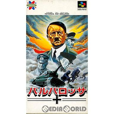 【中古即納】[SFC]バルバロッサ(Barbarossa)(19921127)