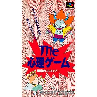 【中古即納】[箱説明書なし][SFC]ザ・心理ゲーム 悪魔のココロジー(19930326)