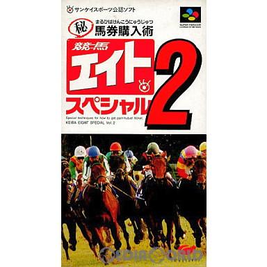【中古即納】[箱説明書なし][SFC]競馬エイトスペシャル2(19940930)