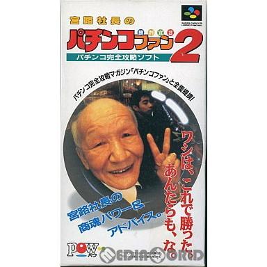 【中古即納】[箱説明書なし][SFC]宮路社長のパチンコファン勝利宣言2(19950421)