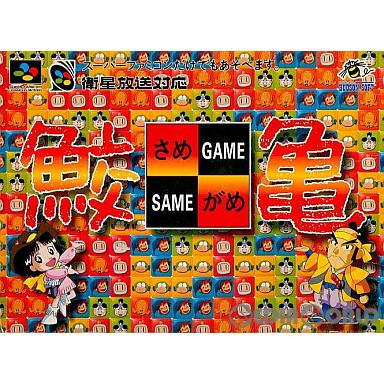 【中古即納】[箱説明書なし][SFC]鮫亀(さめがめ)SAME GAME(19960301)
