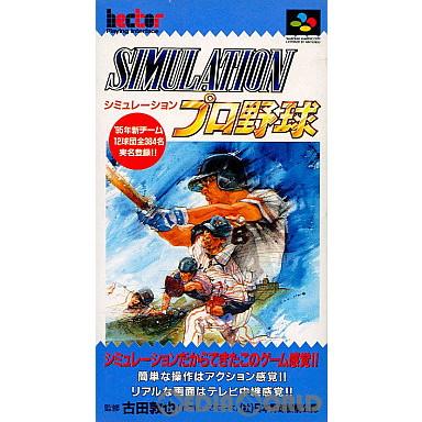 【中古即納】[箱説明書なし][SFC]シミュレーションプロ野球(19950428)
