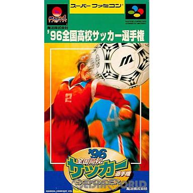 【中古即納】[箱説明書なし][SFC]96全国高校選手権(19960322)