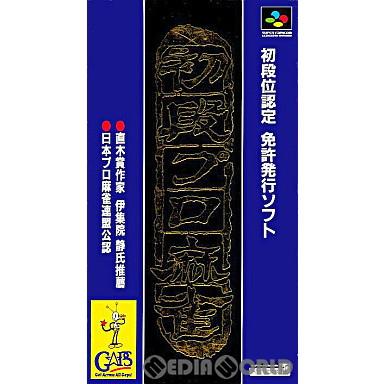【中古即納】[箱説明書なし][SFC]初段位認定 初段プロ麻雀(19950428)