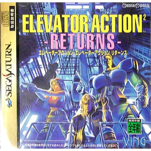 【中古即納】[SS]ELEVATOR ACTION 2 -RETURNS-(エレベーターアクション2 リターンズ)(19970214)