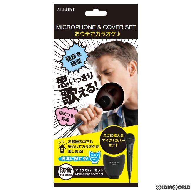 【予約前日出荷】[ACC][Switch]マイク&カバーセット アローン(ALG-MCSET)(2020年12月)