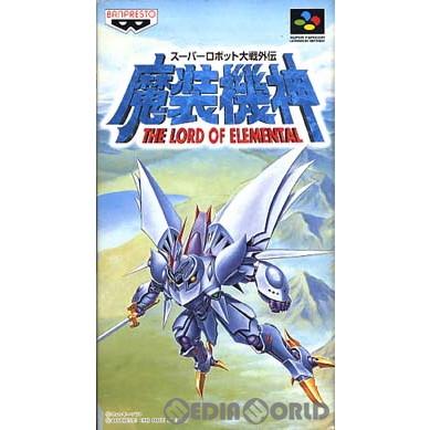 【中古即納】[箱説明書なし][SFC]スーパーロボット大戦外伝 魔装機神 THE LORD OF ELEMENTAL(ザ ロード オブ エレメンタル)(19960322)