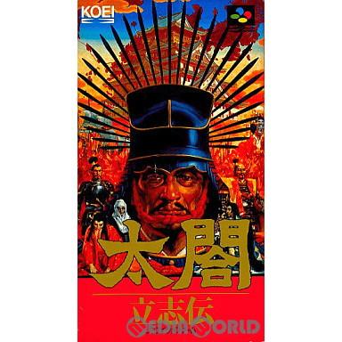 【中古即納】[箱説明書なし][SFC]太閤立志伝(19930407)