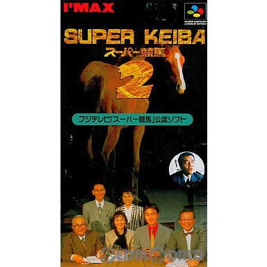 【中古即納】[箱説明書なし][SFC]スーパー競馬2(19950519)