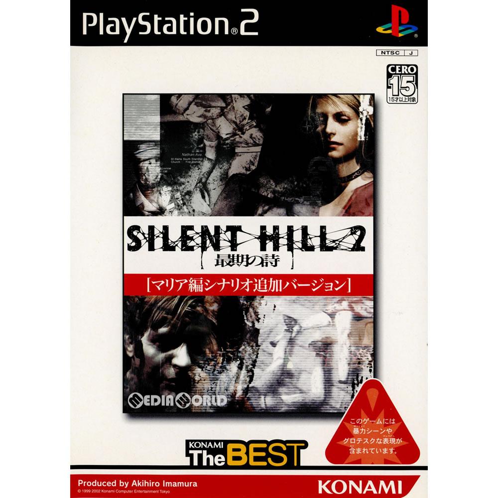 【中古即納】[PS2]サイレントヒル2(SILENT HILL 2) 最期の詩 マリア編シナリオ追加バージョン コナミ・ザ・ベスト(SLPM-65341)(20030807)