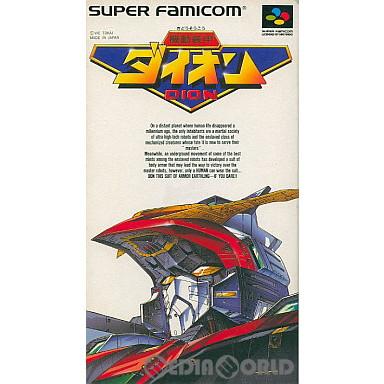 【中古即納】[箱説明書なし][SFC]機動装甲ダイオン(きどうそうこうDION)(19921214)