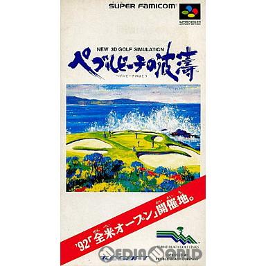 【中古即納】[箱説明書なし][SFC]ペブルビーチの波濤(19920410)