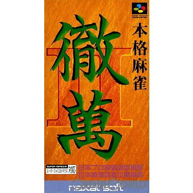 【中古即納】[箱説明書なし][SFC]本格麻雀 徹萬II(19941021)
