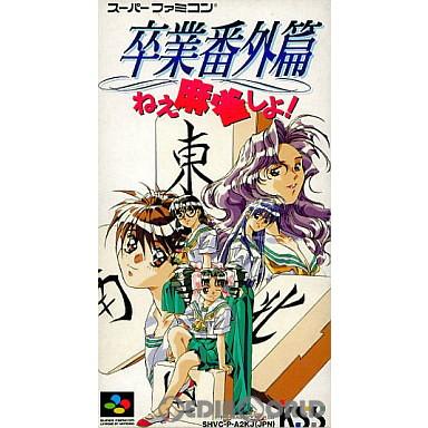 【中古即納】[箱説明書なし][SFC]卒業番外篇 ねぇ麻雀しよ!(19941028)