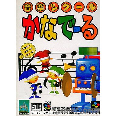 【中古即納】[箱説明書なし][SFC]音楽ツクール かなでーる(19960412)