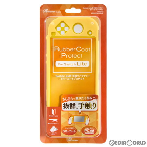 【新品即納】[ACC][Switch](再販)Switch Lite用(スイッチライト用) 手触りバツグン!ラバーコートプロテクト(イエロー) アンサー(ANS-SW103YE)(20200508)