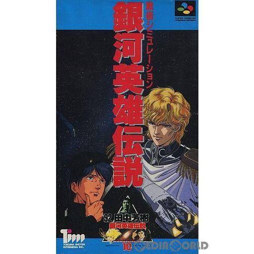 【中古即納】[SFC]銀河英雄伝説(19920925)