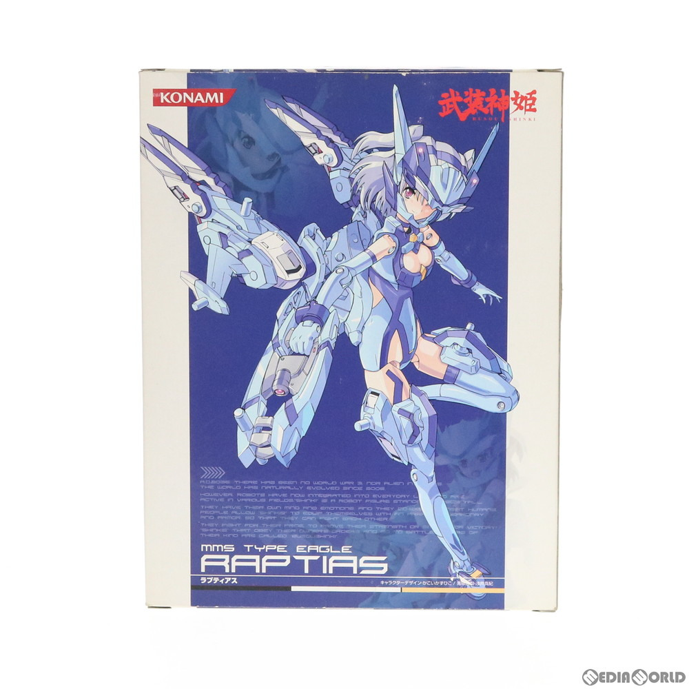 【中古即納】[FIG]武装神姫(ぶそうしんき) 鷲型MMS ラプティアス 完成品 可動フィギュア(CR187) コナミデジタルエンタテインメント(20101216)