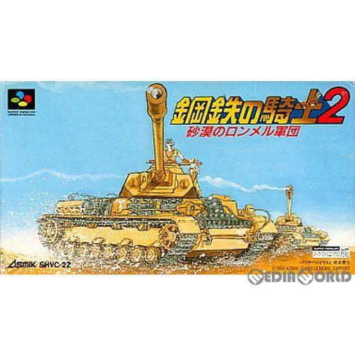 【中古即納】[箱説明書なし][SFC]鋼鉄の騎士2 砂漠のロンメル軍団(19940128)