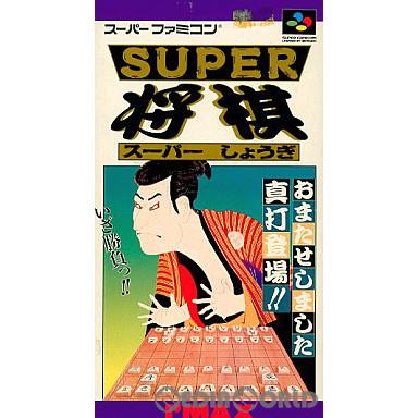 【中古即納】[箱説明書なし][SFC]スーパー将棋(19920619)