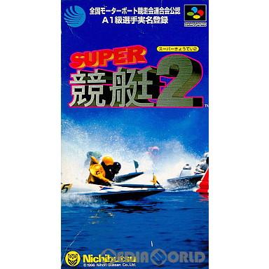 【中古即納】[SFC]スーパー競艇2(19960426)