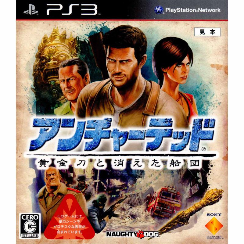 【中古即納】[PS3]アンチャーテッド 黄金刀と消えた船団(20091015)