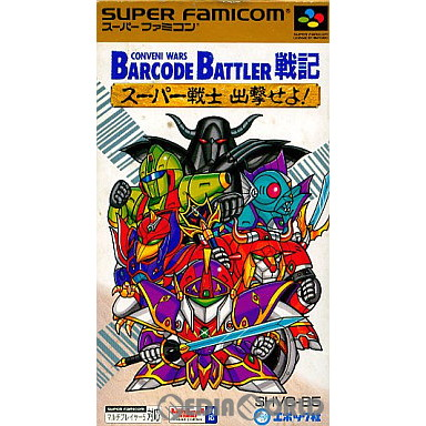 【中古即納】[箱説明書なし][SFC]バーコードバトラー戦記 スーパー戦士出撃せよ!(19930514)