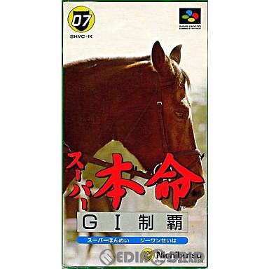 【中古即納】[箱説明書なし][SFC]スーパー本命 GI制覇(19940225)