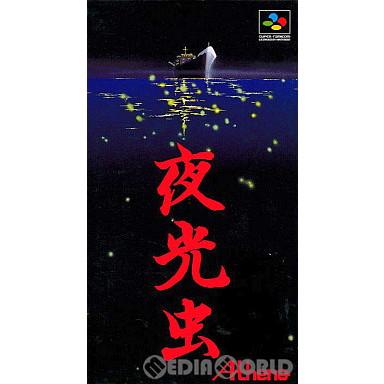 【中古即納】[箱説明書なし][SFC]夜光虫(19950616)
