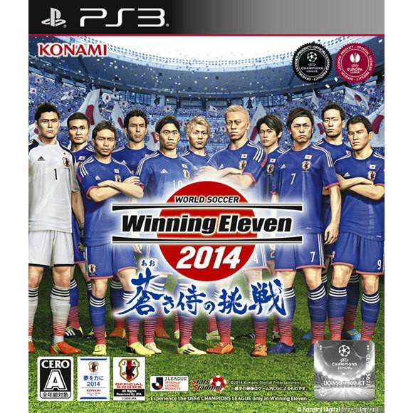 【中古即納】[表紙説明書なし][PS3]ワールドサッカー ウイニングイレブン2014 蒼き侍の挑戦(20140522)