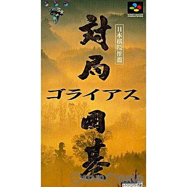 【中古即納】[箱説明書なし][SFC]対局囲碁ゴライアス(19930514)