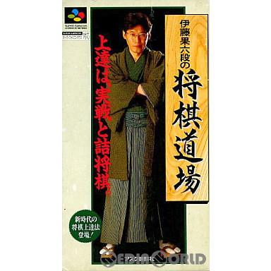 【中古即納】[箱説明書なし][SFC]伊藤果六段の将棋道場(19940204)