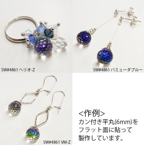 簡単キット/SW#4861+カン付丸プレート(CX6R)銀色/2セット