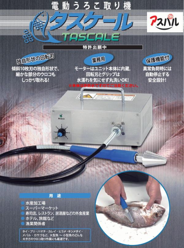 朝日産業 業務用 電動うろこ取り機 タスケール AST-150