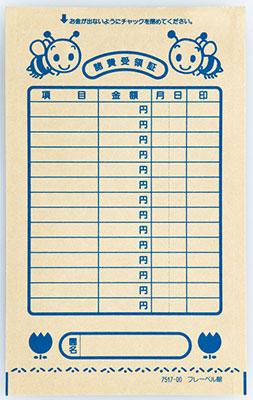 保育料袋A(50枚1組)