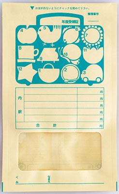 保育料袋B(50枚1組)