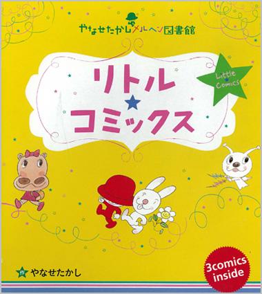 (再入荷時期未定)やなせたかしメルヘン図書館6★リトル☆コミックス