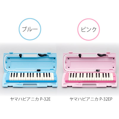 (※ブルーは11月中旬頃入荷予定)(返品不可)ヤマハピアニカ (P-32E)ブルー/ピンク★パイプクリップつきで演奏しやすい